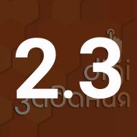 gimn2.3