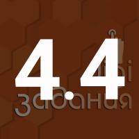 gimn4.4