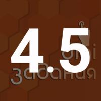 gimn4.5