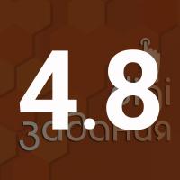 gimn4.8