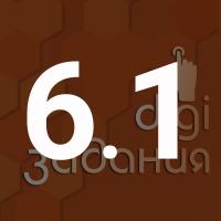 gimn6.1