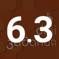 gimn6.3