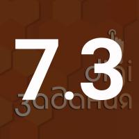 gimn7.3