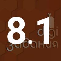 gimn8.1