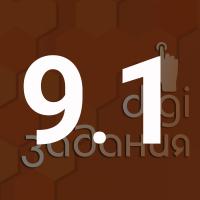 gimn9.1