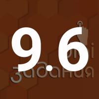 gimn9.6
